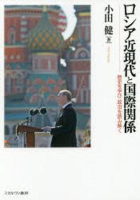 ロシア近現代と國際關係 歷史を學び,政治を讀み解く