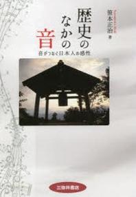 歷史のなかの音 音がつなぐ日本人の感性