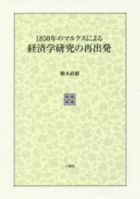 1850年のマルクスによる經濟學硏究の再出發