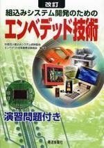 組こみシステム開發のためのエンベデッド技術