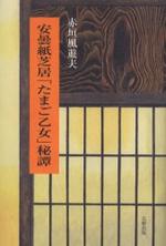 安曇紙芝居「たまご乙女」秘譚