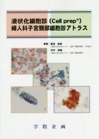 液狀化細胞診(CELL PREP)婦人科子宮頸部細胞診アトラス