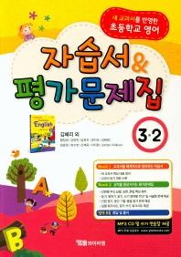 초등 영어 3-2 자습서 & 평가문제집(김혜리 외)(2020)