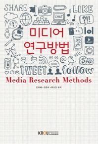 미디어연구방법(2학기, 워크북포함)