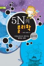 5N의 물리학: 물리편