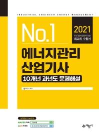 No.1 에너지관리산업기사 10개년 과년도문제해설(2021)