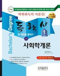 사회학개론 한 권으로 끝내기(독학사 교양 1단계)(2018)