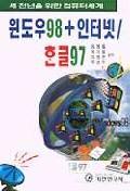 윈도우98 + 인터넷/한글97