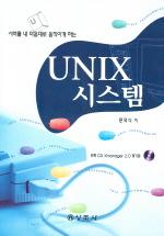 서버를 내 마음대로 움직이게 하는 UNIX 시스템