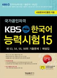 국가공인자격 KBS 한국어능력시험. 15