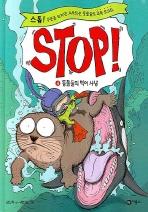 STOP. 4: 동물들의 먹이 사냥