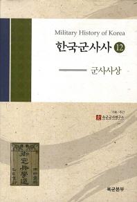 한국군사사. 12: 군사사상
