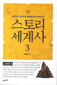 스토리 세계사. 3: 고대편(3)