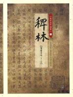 역주교감 패림. 1: 정종기사 1-6