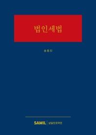 법인세법(2020)