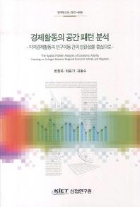 경제활동의 공간 패턴 분석