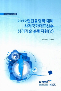 2012런던올림픽 대비 사격국가대표선수 심리기술 훈련지원. 2