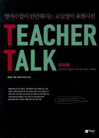 Teacher Talk(티쳐톡)