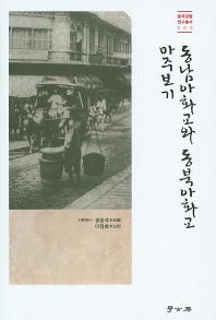 동남아화교와 동북아화교 마주보기