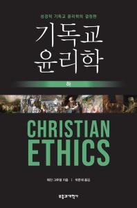 기독교 윤리학(하)