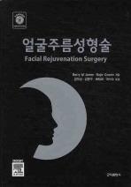 얼굴주름성형술