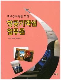 예비승무원을 위한 항공기객실업무론