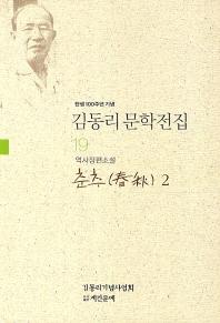 탄생 100주년 기념 김동리 문학전집. 19: 춘추 2