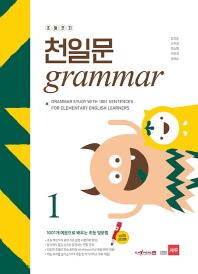 초등코치 천일문 Grammar. 1(세이펜 적용)