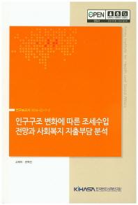 인구구조 변화에 따른 조세수입 전망과 사회복지 지출부담 분석