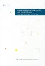 발달권 참여권 기본보고서