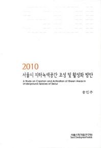 서울시 지하녹색공간 조성 및 활성화 방안(2010)