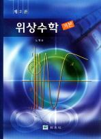 위상수학(기본)