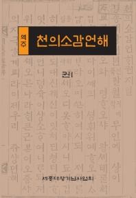 역주 천의소감언해. 1