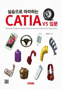 실습으로 따라하는 CATIA V5 입문