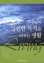 하나님의 영원한 목적을 이루는 생활