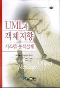 UML과 객체지향 시스템 분석설계