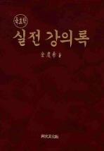 육효학 실전 강의록