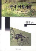 한국 여성사