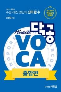 닥공 VOCA 종합편(2021)