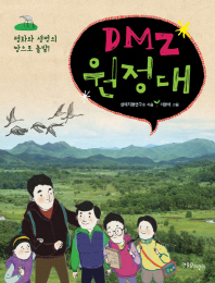DMZ 원정대