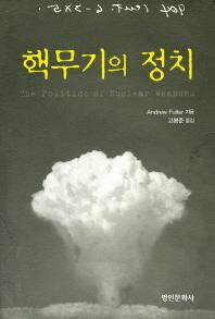 핵무기의 정치