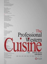 고급 서양 조리(The Professional Western Cuisine)