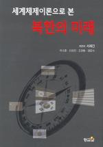 북한의 미래 (세계체제이론으로 본)