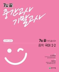 7일 끝 중간고사 기말고사 중학 국어 2-2(노미숙 교과서)(2021)