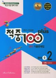 적중 100 Plus 중학 영어 중2-1 전과정 기출문제집(지학 민찬규)(2020)