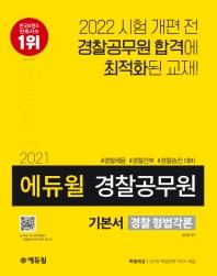 에듀윌 경찰 형법각론 기본서(경찰공무원)(2021)