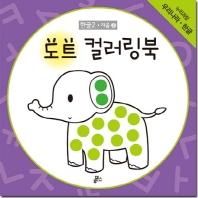 도트 컬러링북 한글. 2: 자음(2)