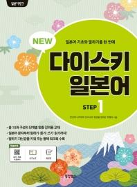 NEW 다이스키 일본어 Step. 1