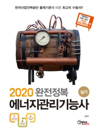 완전정복 에너지관리기능사 실기(2020)