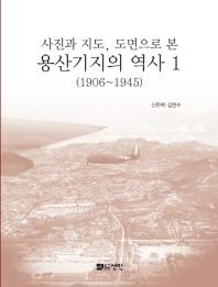 사진과 지도, 도면으로 본 용산기지의 역사. 1(1906~1945)